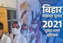 Bihar-Panchayat-Election-second-phase-result