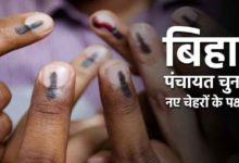 bihar-panchayat-election-is-in-favor-of-youth-leader